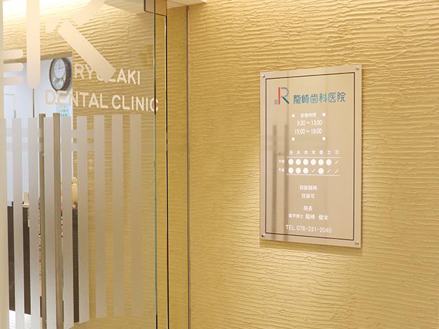 龍崎歯科医院入口